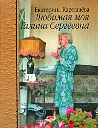 Любимая моя Галина Сергеевна