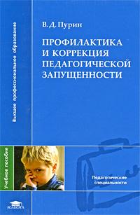 Профилактика и коррекция педагогической запущенности