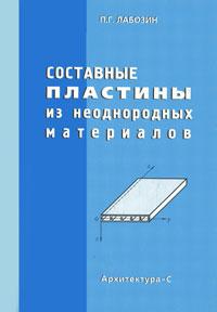 Составные пластины из неоднородных материалов