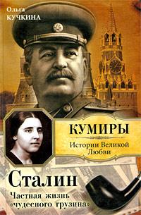 Ольга Кучкина Сталин. Частная жизнь чудесного грузина