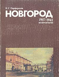 Скачать Новгород. 1917-1941. Воспоминания быстро