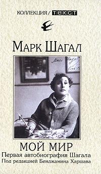 Мой мир. Первая автобиография Шагала