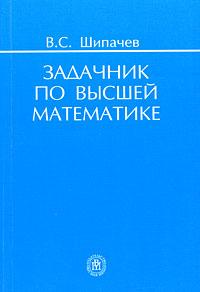 Задачник по высшей математике