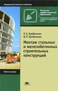 Монтаж стальных и железобетонных строительных конструкций