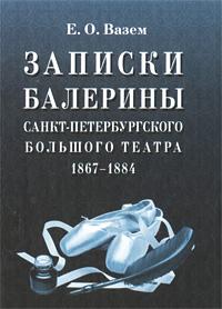 Записки балерины Санкт-Петербургского Большого театра. 1867-1884