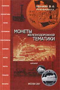 Монеты железнодорожной тематики. Каталог