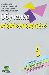 Обучение математике. 5 класс