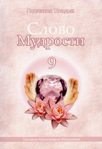 Т. Н. Микушина Слово Мудрости-9. Послания Владык