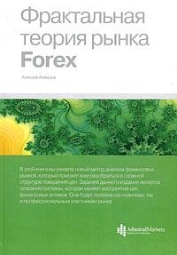 А. А. Алмазов Фрактальная теория рынка Forex