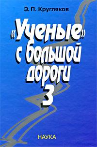 """""""Ученые"""" с большой дороги - 3"""