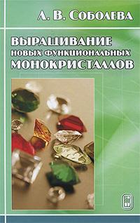 Л. В. Соболева Выращивание новых функциональных монокристаллов