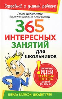 Шейла Эллисон, Джудит Грей. 365 интересных занятий для школьников