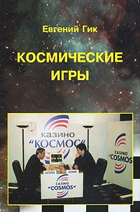 Евгений Гик. Космические игры