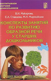 Конспекты занятий по развитию образной речи у старших дошкольников. В 2 частях. Часть 2