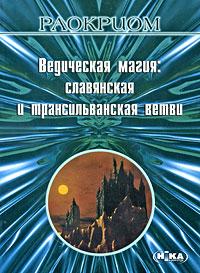 Ведическая магия. Славянская и трансильванская ветви развивается ласково заботясь