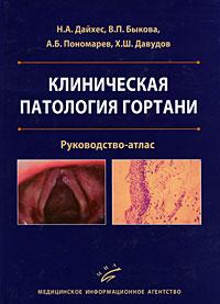 таким образом в книге Н. А. Дайхес, В. П. Быкова, А. Б. Пономарев, Х. Ш. Давудов