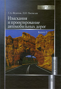Изыскания и проектирование автомобильных дорог. В 2 книгах. Книга 1