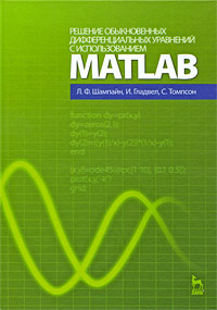 Решение обыкновенных дифференциальных уравнений с использованием MATLAB