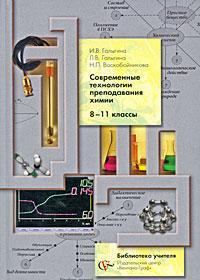 Современные технологии преподавания химии. 8-11 классы