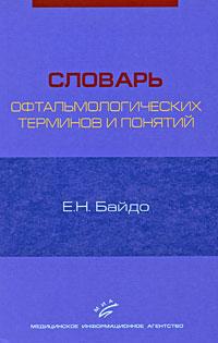 Е. Н. Байдо Словарь офтальмологических терминов и понятий