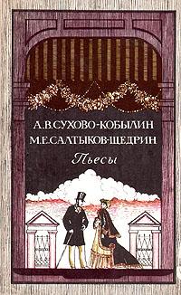 Скачать А. В. Сухово-Кобылин, М. Е. Салтыков-Щедрин. Пьесы быстро