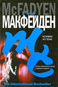 Коди Макфейден Человек из тени