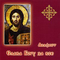 Слава Богу за все. Акафист (аудиокнига CD) акафист святителю николаю мирликийскому чудотворцу