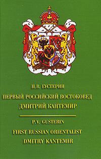 Первый российский востоковед Дмитрий Кантемир