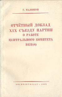 Отчетный доклад XIX съезду партии о работе центрального комитета ВКП(б) б у зимнею шипованную резину r17 москва свао