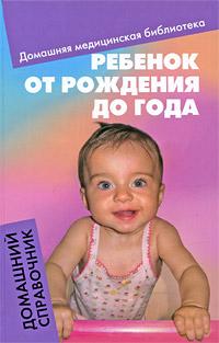 Ребенок от рождения до года