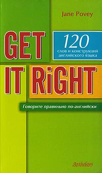 Джейн Поуви Get it Right / Говорите правильно по-английски