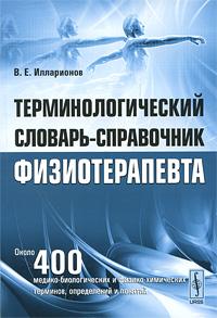 В. Е. Илларионов Терминологический словарь-справочник физиотерапевта