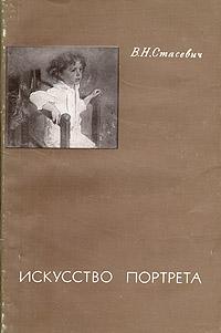 как бы говоря в книге В. Н. Стасевич