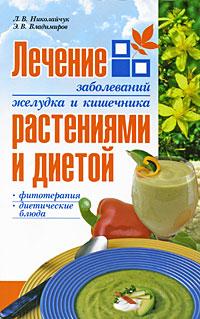 Лечение заболеваний желудка и кишечника растениями и диетой