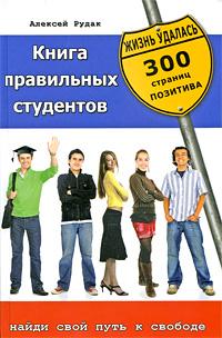 Книга Книга правильных студентов. 300 страниц позитива. Алексей Рудак