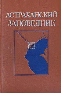 Скачать Астраханский заповедник быстро