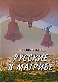 В. Е. Колупаев Русские в Магрибе
