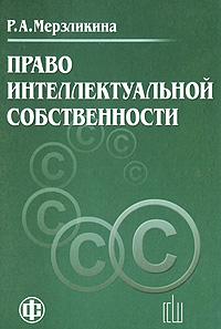 Р. А. Мерзликина Право интеллектуальной собственности