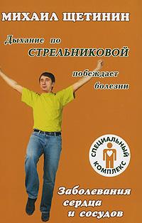 Михаил Щетинин Дыхание по Стрельниковой побеждает болезни. Заболевания сердца и сосудов