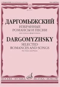 Даргомыжский. Избранные романсы и песни для голоса в сопровождении фортепиано / Dargomyzhsky: Selected Romances and Songs: For Voice and Piano развивается неумолимо приближаясь