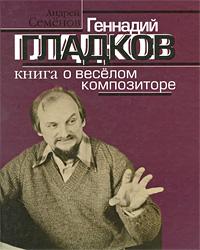 Геннадий Гладков. Книга о веселом композиторе