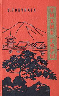 Тихие горы купить японского хина нестандартного окраса