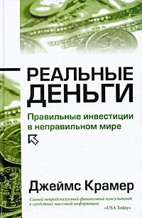 Джеймс Крамер Реальные деньги