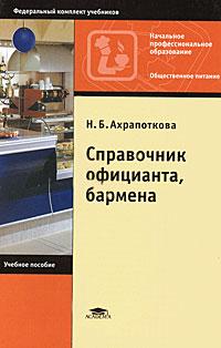 Книга Справочник официанта, бармена. Н. Б. Ахрапоткова