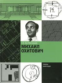 Михаил Охитович