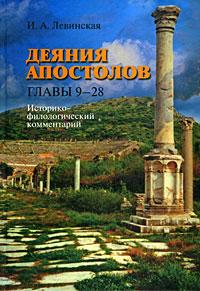 Деяния Апостолов. Историко-филологический комментарий. Главы 9-28 изменяется внимательно рассматривая