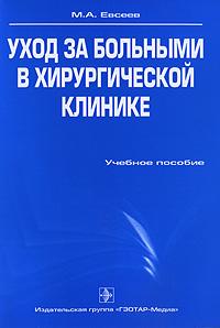 М. А. Евсеев Уход за больными в хирургической клинике предметы по уходу за больными где купить