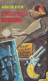 Приключения Бормалина