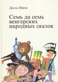 Скачать Семь да семь венгерских народных сказок быстро