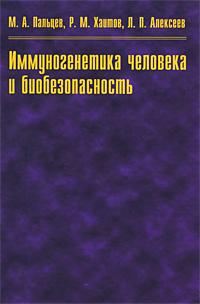 М. А. Пальцев, Р. М. Хаитов, Л. П. Алексеев. Иммуногенетика человека и биобезопасность